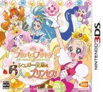 【中古】 Go!プリンセスプリキュア シュガー王国と6人のプリンセス! /ニンテンドー3DS 【中古】afb
