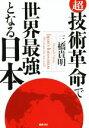 【中古】 超技術革命で世界最強となる日本 /三橋貴明(著者) 【中古】afb