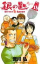 【中古】 銀の匙 Silver Spoon(VOLUME13...