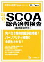 【中古】 明快!SCOA総合適性検査(2017年度版) 大学生の就職Focusシリーズ/就職試験情報