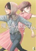 【中古】 帰ってきたサチコさん フラワーズC/朔ユキ