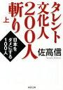 【中古】 タレント文化人200人斬り(上) 日本をダメにする100人 河出文庫/佐高信(著者) 【中古】afb