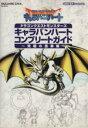 【中古】 ゲームボーイアドバンス ドラゴンクエストモンスター...