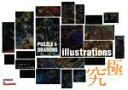 【中古】 パズル&ドラゴンズ イラストレーションズ 究極 /パズドラ画集制作委員会(著者) 【中古】afb