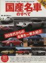 【中古】 国産名車のすべて 往年の名車が続々登場!蘇る魅力的な日本車! モーターファン別冊/趣味 就職ガイド 資格(その他) 【中古】afb