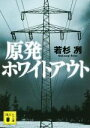 【中古】 原発ホワイトアウト 講談社文庫/若杉冽(著者) 【中古】afb