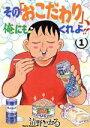 その「おこだわり」、俺にもくれよ!!(1) ワイドKCモーニング/清野とおる(著者) afb