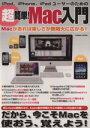 【中古】 超簡単!Mac入門 iPod、iPhone、iPadユーザーのための COSMIC MOOK/ハウ コミュニケーションズ(その他) 【中古】afb