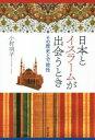 【中古】 日本とイスラームが出会うとき その歴史と可能性 /小村明子(著者) 【中古】afb