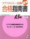 【中古】 ケアマネジャー試験 確実合格指南書 改訂版(15年) /いとう総研資格取得支援センター(編者) 【中古】afb
