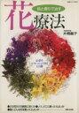 【中古】 色と香りで治す花療法 生活シリーズ281/片桐義子(著者) 【中古】afb