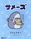 【中古】 サメーズ クロフネデラックス/アリムラモハ(著者) 【中古】afb