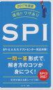 【中古】 速攻!!ワザありSPI(2017年度版) /山口卓(その他) 【中古】afb