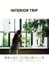 【中古】 INTERIOR TRIP 雅姫が巡る、15の居心地がいい家 /雅姫(著者) 【中古】afb