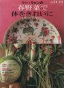 【中古】 ウー・ウェンの春野菜で体をきれいに 自然の力でデトックス 別冊栄養と料理vol.2/ウー・ウェン(その他) 【中古】afb