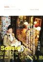 【中古】 Soliste おとな女子ヨーロッパひとり旅 /寺田和代(著者) 【中古】afb