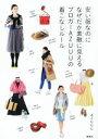 【中古】 安い服なのになぜだか素敵に見えるブロガーAZUUUの着こなしルール /AZUUU(著者)