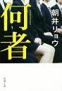 【中古】 何者 新潮文庫/朝井リョウ(著者) 【中古】afb