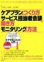 【中古】 ケアプランのつくり方・サービス担当者会議