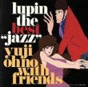 """CD, DVD, 樂器 - 【中古】 LUPIN THE THIRD「JAZZ」シリーズ・ベストアルバム LUPIN THE BEST""""JAZZ""""(2Blu−spec CD2) /大野雄二 【中古】afb"""