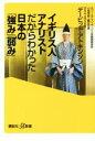【中古】 イギリス人アナリストだからわかった日本の「強み」「弱み」 講談社+α新書/デービッド・アトキンソン(著者) 【中古】afb