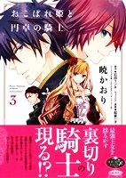 【中古】 おこぼれ姫と円卓の騎士(3) KCxARIA/暁かお