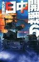 【中古】 日中開戦(6) 核の脅し C・NOVELS/大石英司(著者) 【中古】afb