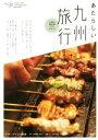 【中古】 あたらしい九州旅行 /チチンプイプイ旅座(著者) 【中古】afb