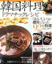 【中古】 韓国料理ドラマチックレシピ 「おいしい」が