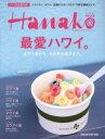 【中古】 Hanako特別編集 最愛ハワイ。 オアフ島から