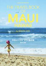 【中古】 やさしいハワイ マウイ島の本 THE TRAVEL BOOK OF MAUI HAWAII /青木たまな(著者) 【中古】afb