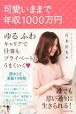【中古】 可愛いままで年収1000万円 /宮本佳実(著者) 【中古】afb