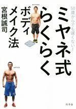 【中古】 ミヤネ式らくらくボディメイク法 50歳からでも遅くない! /<strong>宮根誠司</strong>(著者) 【中古】afb
