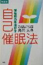 【中古】 潜在能力を活かす自己催眠法 /島田良典(著者) 【中古】afb