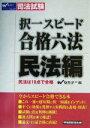 【中古】 択一スピード合格六法 民法編 司法試験 /Wセミナー(編者) 【中古】afb