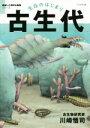 【中古】 生命のはじまり 古生代 絶滅した奇妙な動物シリーズ/川崎悟司(著者) 【中古】afb