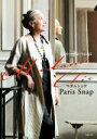 【中古】 Madame Chic Paris Snap 大人のシックはパリにある /主婦の友社(編者) 【中古】afb