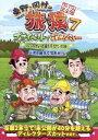 【中古】 東野・岡村の旅猿7 プライベートでごめんなさい・・・ ジミープロデュース 富士宮・ピクニッ