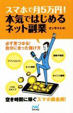 【中古】 スマホで月5万円!本気ではじめるネット副業 /オンサイト(著者) 【中古】afb