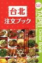 【中古】 台北注文ブック 歩く台北副読本 /旅行・レ