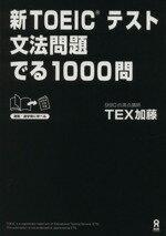 【中古】 新TOEICテスト文法問題でる1000問 /TEX加藤(著者) 【中古】afb