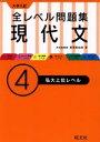 大学入試 全レベル問題集 現代文(4) 私大上位レベル /梅澤眞由起(著者) afb
