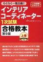 【中古】 インテリアコーディネーター1次試験合格教本 第9版 (上巻) /HIPS合格対策プロジェクト(編者) 【中古】afb