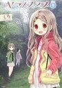 【中古】 ヤマノススメ(Volume9) アース・スターC/...
