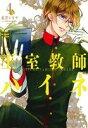 【中古】 王室教師ハイネ(4) GファンタジーC/赤井ヒガサ(著者) 【中古】afb