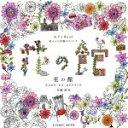 【中古】 花の館 ぬりえBook 花々との至福のひととき OSMIC MOOK/芸術・芸能・エンタメ