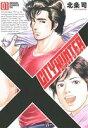 【中古】 シティーハンター XYZ edition(01) ...