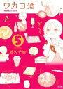 【中古】 ワカコ酒(5) ゼノンC/新久千映(著者) 【中古】afb