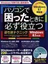 【中古】 パソコンで困ったときに必ず役立つ逆引きテクニック Windows8.1対応版 100%ムックシリーズ/情報・通信・コンピュータ(その他) 【中古】af...