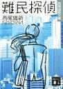 【中古】 難民探偵 講談社文庫/西尾維新(著者) 【中古】afb